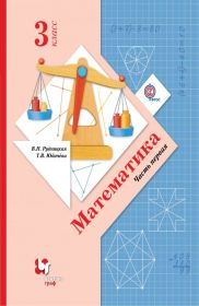 решебник по математике учебник 3 класс юдачева