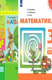 Дорофеев Г.В. Миракова Т.Н. Бука Т.Б. Учебник. Математика. 2 класс 1 часть