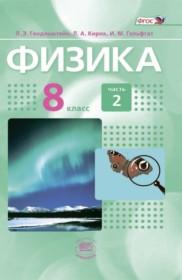Гдз Физика 8 Класс Генденштейн Сборник
