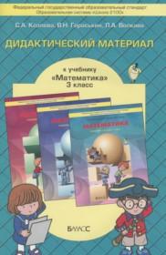 Решебник По Математике 3 Класс Чеботаревская Николаева Ответы