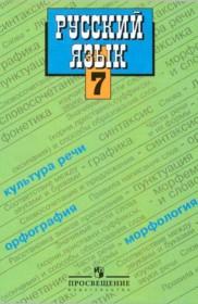 Гдз по Математика 7 Класс Баранов Ладыженская Тростенцова