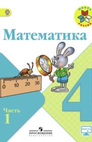 Гдз по математике 4 класс 1часть ответы | готовые домашние задания.