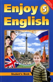 английский 5 класс учебник добрынина биболетова
