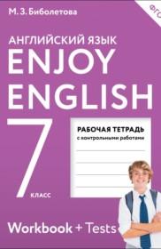 УМК Английский язык 7 класс Биболетова