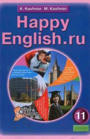 Онлайн решебник по английскому языку 11 класс.