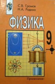 Решебник По Физики За 10 Класс Громов