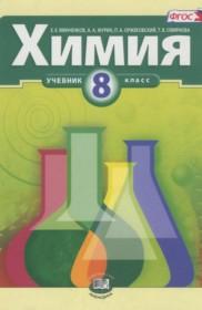 минченкову химии по и по журину гдз