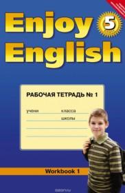 Решебник автор биболетова 5 класс английский