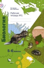 биология 6 класс рабочая тетрадь амахина