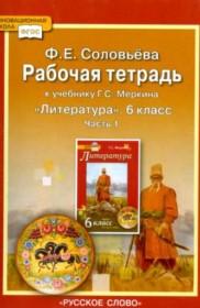 литература 7 класс рабочая тетрадь автор ф ё соловьева гдз