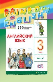 гдз по английскому 7 класс практикум афанасьева