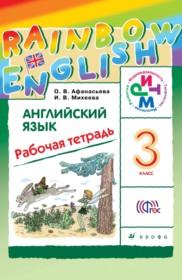 английский язык 9 класс афанасьева тетрадь гдз