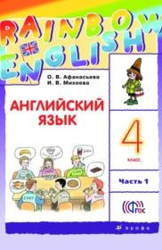 английский афанасьева 4 класс упр 7