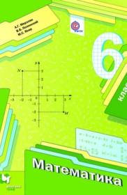 Гдз 6 Класс Математика Автор А Г Мерзляк В Б