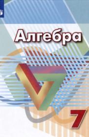 алгебре гдз автор дорофеева по г.в