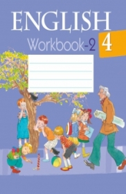 ГДЗ к English workbook 4 класс Лапицкая Часть 1, 2