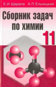 Решебник По Химии 11 Класс Сборник Задач По