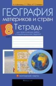 Географии класс за стадник 10 по гдз