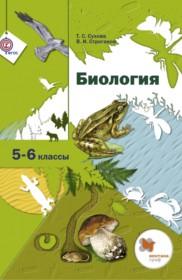гдз по биологии 6 класс рабочая тетрадь сухова дмитриева