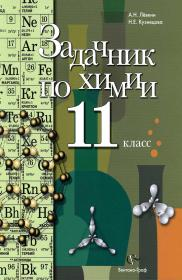 Химия 11 класс кузнецова гдз