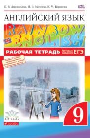 Решебник по английскому языку 9 класс афанасьева