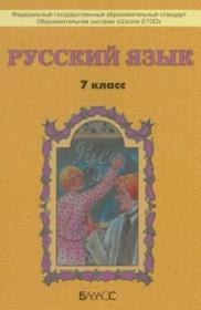 Гдз по русскому языку 7 класс петерсон