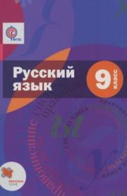 Решебник за 5 класс по русскому языку шмелев