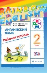 английский рейнбоу 8 класс лексико грамматический
