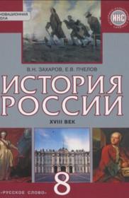 история россии 7 класс учебник торкунов гдз