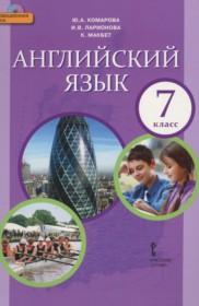 гдз по русскому языку 7 класс ларионова
