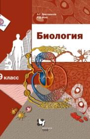 Биология 8 класс гдз маш р д драгомилов