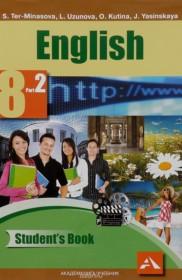 английский язык 7 класс тер минасова тетрадь