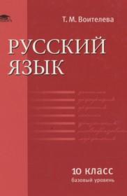 гдз по русскому языку антонова воителева общеобразовательные дисциплины