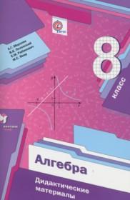 феоктистов алгебра 9 класс дидактические материалы скачать