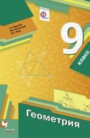 геометрия за 9 класс мерзляка гдз