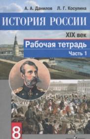 Гдз По Истории России За 8 Класс Данилов Косулина