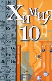 гдз по химии 10 класс кузнецова гара