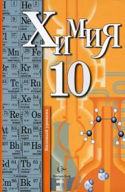 Гдз К Учебнику Химии 10 Класс Кузнецова