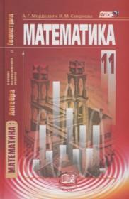 гдз по математике 11 класс мордкович смирнова