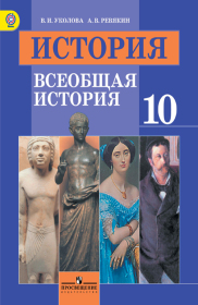 Гдз По Всеобщей Истории 10 Уколова