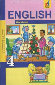 гдз по английскому языку 4 класс узунова