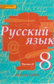 русский язык 8 класс быстрова воителева гдз