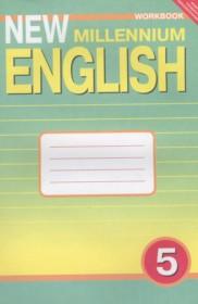 гдз лол по английскому 5 класс
