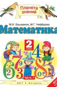 математика 4класс башмаков решебник