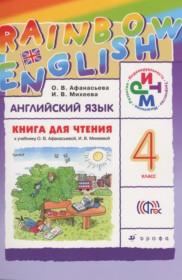 английский язык 9 класс афанасьева гдз лол