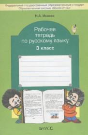 Решебник по русскому языку 3 класс 2100 2018