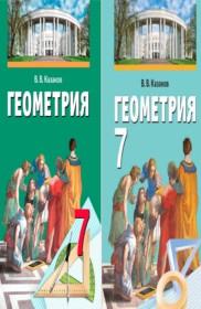 Решебник казаков 8 класс