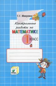 решебник по математике 1 класс горбов микулина