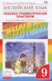 английский язык гдз 10 класс афанасьева rainbow
