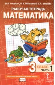 Гдз по математике лол